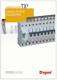 Каталог автоматических выключателей Legrand Tx3