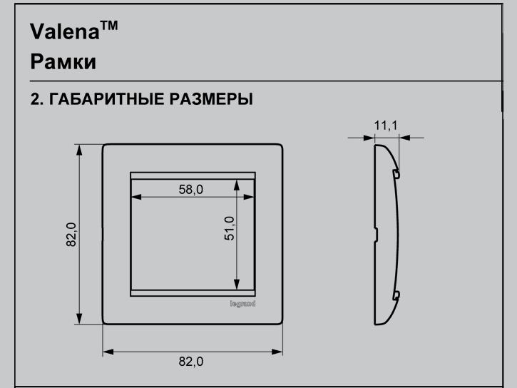 Габаритные размеры рамки Legrand Valena